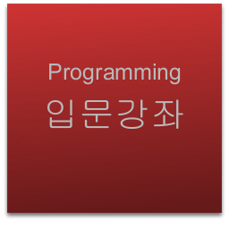 프로그래밍을 처음하시는 분들을 위한 동영상 강의
