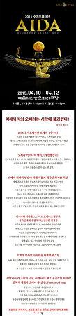 """[공연정보] 베르디 오페라 """"아이다(AIDA)"""" 공연 (수지 오페라단) (2015년 4월 10일 ~ 12일, 예술의 전당)"""