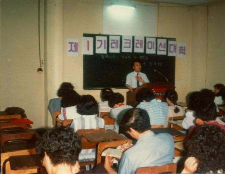 1980년대 마산YMCA 활동 사진 - 이상익 제공