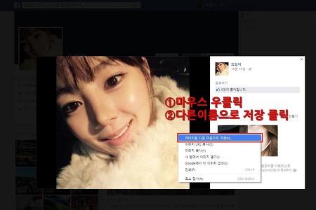 구글 이미지 검색을 통한 페이스북(SNS) 가상 인물 판단방법.