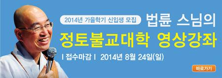 2014년 법륜 스님의 정토불교대학 신입생 모집