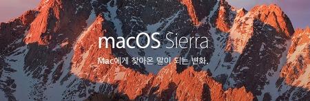 macOS Sierra 정식 업데이트 - 맥 운영체제 시에라(Sierra) 다운로드 및 특징