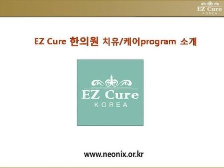 [ 한의원 프랜차이즈 대안 ] 한의원 케어, 큐어 프로그램 EZCure(이지큐어) 소개 - 프랜차이즈 아닙니다 ①