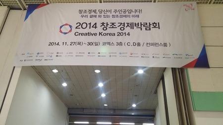2014 창조경제박람회