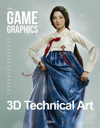 [3D Techincal Art]