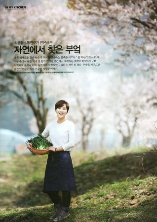 """리빙센스 2016 05. """"식생활소통연구가 안은금주의 자연에서 찾은 부엌"""""""