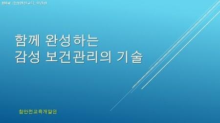 [무료 안전교육/감성 안전교육] 2014' 무료 감성안전교육 - 보건편