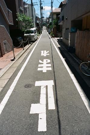 2010/08/06 自由が丘(Jiyūgaoka), Odaiba