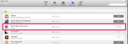 [MAC] OSX 매버릭스에서 마운틴 라이언으로 다운그레이드 하기
