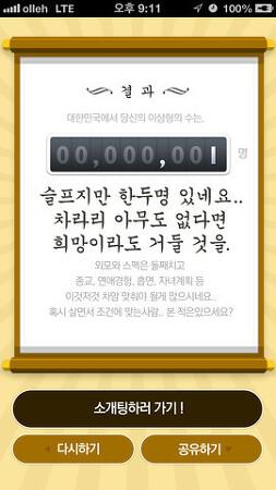 아이폰 어플 추천 이상형 계산기~*