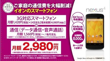 [일본핸드폰] 이온, 월 2,980엔의 저가 스마트폰요금제 출시. 단말기는 Nexus4로 200kbps로 무제한 사용