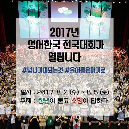 [2017 성서한국 전국대회] 웹포스터 001