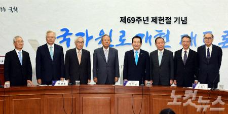 [제68주년 제헌절 기념] 국가원로 개헌 대토론회 발제문