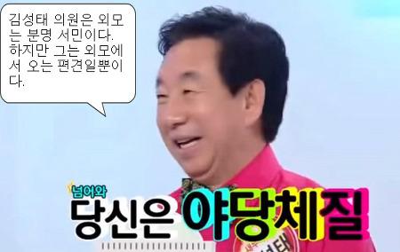 정세균 국회의장 저격수 새누리당 김성태 의원 위선적이다. (김무성의 아이 김성태 소신은 없다.)
