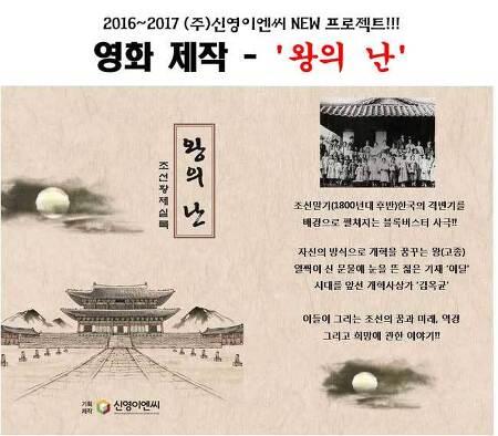 2016~2017 제작 영화 - '왕의 난'