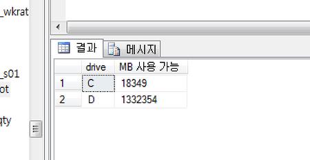 SQL 쿼리로 하드용량 확인하기.....