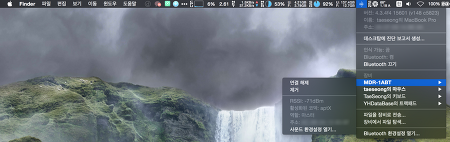 [Mac] 맥에서 블루투스 APT-X로 페어링 방법