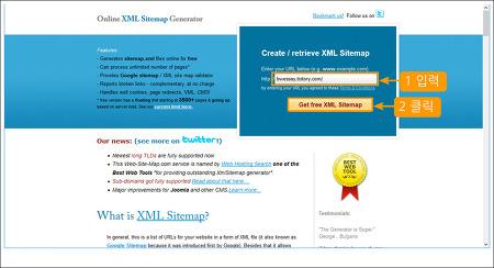 티스토리 사이트맵 제출 방법 - 네이버 웹마스터도구