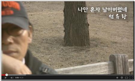 """MV """"나만 혼자 남아버렸네"""" - 선유랑"""