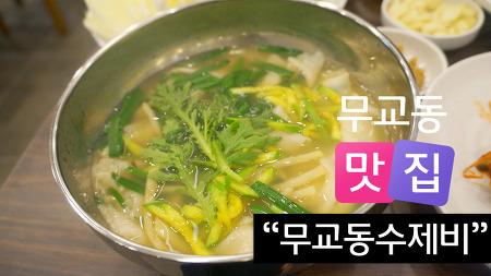 """무교동맛집, 새로 생긴 """"무교동 수제비"""" 짱짱~"""