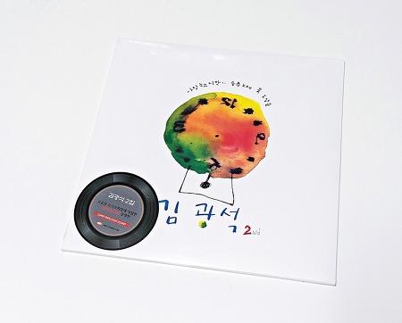 김광석 2집 재발매 리마스터링 LP