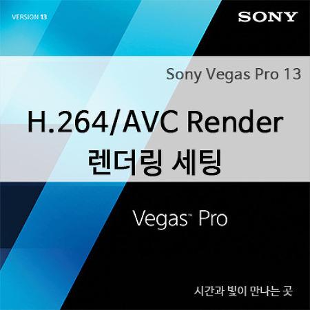 소니 베가스 강좌 25강 - H.264/AVC(.mp4) 렌더링 세팅하기