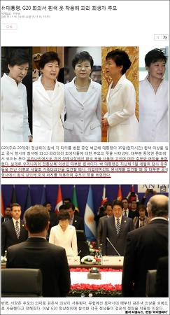 박 대통령 흰옷은 추모가 아닌 행사복이었다