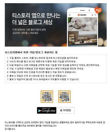 티스토리 초대장 배포 및 티스토리앱으로 가입 방법