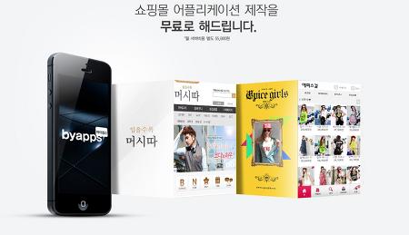 바이앱스, 이제 쇼핑몰 앱개발을 무료로 이용해 보세요!