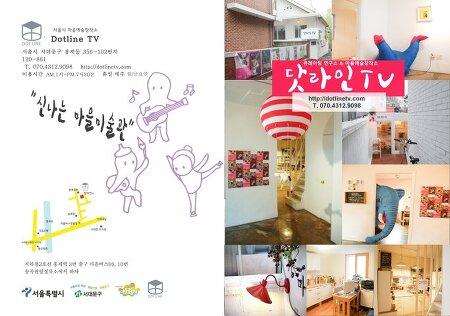 마을미술관 닷라인TV(서울시 마을예술창작소)
