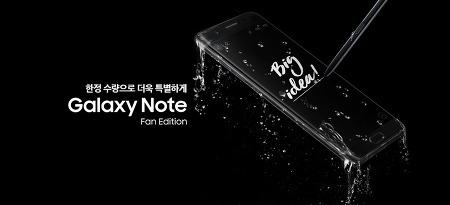 삼성 갤럭시노트FE 출시, 주목할만한 부분은?!