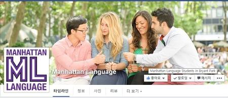 [맨하탄 랭귀지] SNS 소개 (페이스북, 인스타그램)