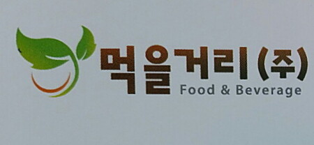 (무료 안전교육/산업안전교육) 먹을거리(주) ㅡ 감성안전교육