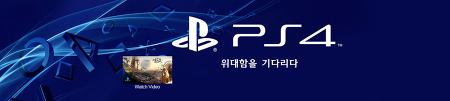 소니 PS4 플스4가 드디어 온다 스펙이랑 모양은?