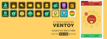 아이폰 가계부 어플, 벤토이(VENTOY) 3년 개발 경험담