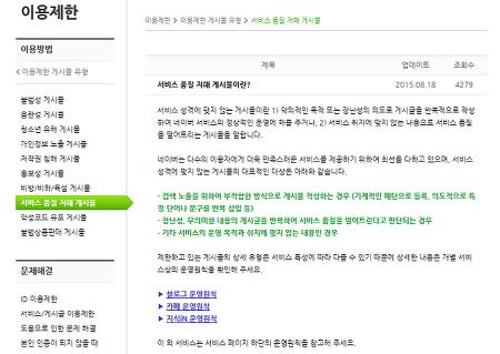 블로그 주소 변경으로 인한 저품질과 유사문서(Feat.네이버 고객센터)