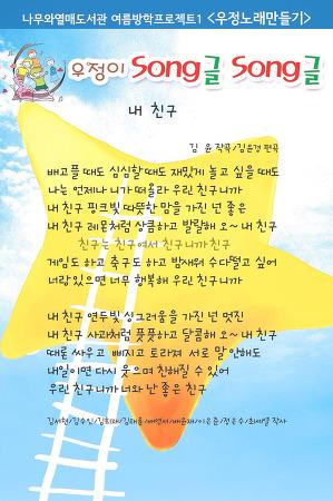 나무와열매 여름방학프로그램 프로젝트< 우정송 만들기> song글 song글