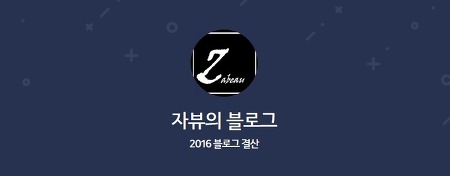 자뷰의 블로그 2016 연말 결산
