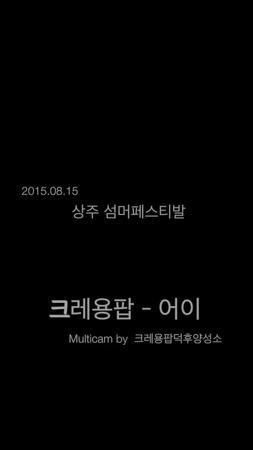 [15.08.15] 크레용팝(Crayon Pop) - 어이 상주 섬머페스티벌 Multicam by NiKKi6X
