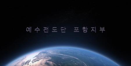 포항지부 콜링 동영상 두번째