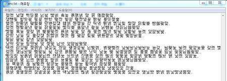 [2014 화이트햇 콘테스트] 한글치환암호