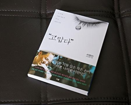 한국 컴패션 후원 했더니 '고맙다' 책을 보내주네요