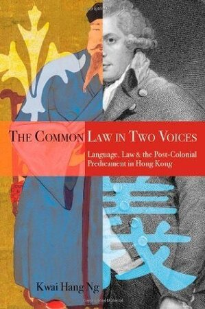 The Common Law in Two Voices 리뷰