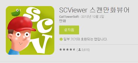심플하고 유용한 안드로이드 만화책 뷰어(viewer) 추천 - SCViewer