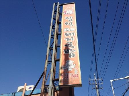 [부산맛집/엄궁맛집] 합천봉산돼지국밥으로 든든한 식사하세요