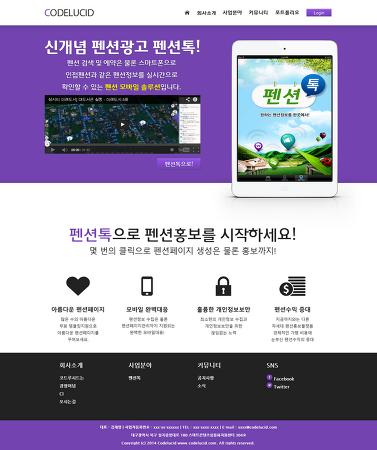 [2014] 대구의 'ㅋ'회사 홈페이지 제작
