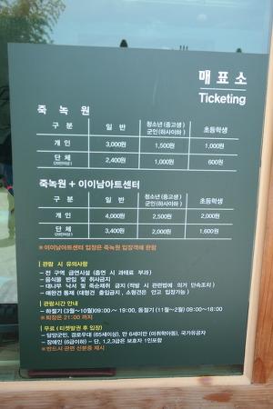 담양 죽녹원 입장료 할인기간 참조하고 방문하세요-!!