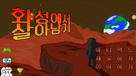 재미있는 모바일게임 화성에서 살아남기