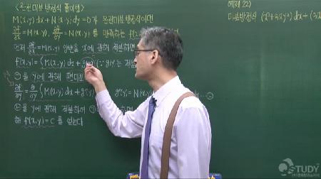 공업수학1-완전미분방정식①(exact differential equation) - 스토리와 핵심이 있는 강의!