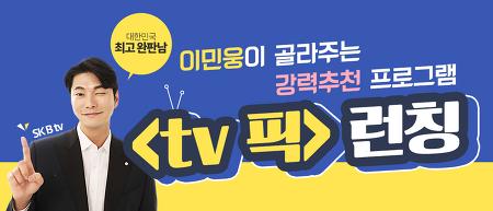 홈쇼핑 계의 아이돌! 안방요정 이민웅의 취향저격 프로그램 추천 B tv <tv 픽> 런칭